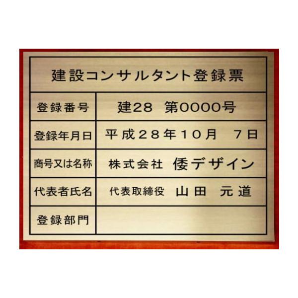建設コンサルタント登録票【真鍮ヘアーライン仕上げ箱型】安価でおしゃれな許可票看板人気の建設コンサルタント登録票建設コンサルタント登録票短納期