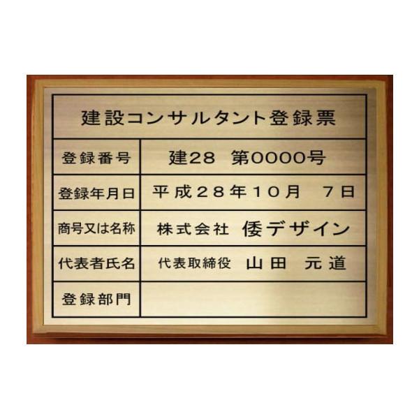 建設コンサルタント登録票【真鍮ヘアーライン仕上げ額入り】安価でおしゃれな許可票看板人気の建設コンサルタント登録票建設コンサルタント登録票短納期