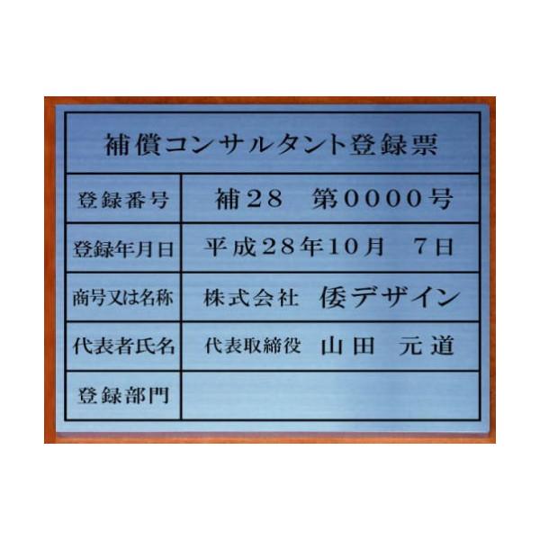 補償コンサルタント登録票【ステンレスヘアーライン箱型】安価でおしゃれな許可票看板人気の補償コンサルタント登録票補償コンサルタント登録票短納期