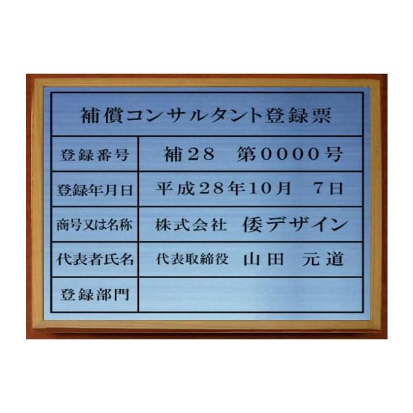 補償コンサルタント登録票【ステンレスヘアーライン仕上げ額入り】安価でおしゃれな許可票看板人気の補償コンサルタント登録票補償コンサルタント登録票短納期