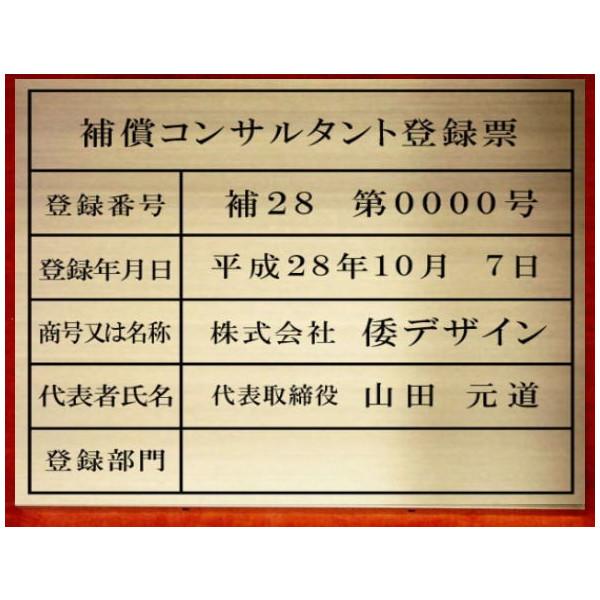 補償コンサルタント登録票【真鍮ヘアーライン仕上げ箱型】安価でおしゃれな許可票看板人気の補償コンサルタント登録票補償コンサルタント登録票短納期