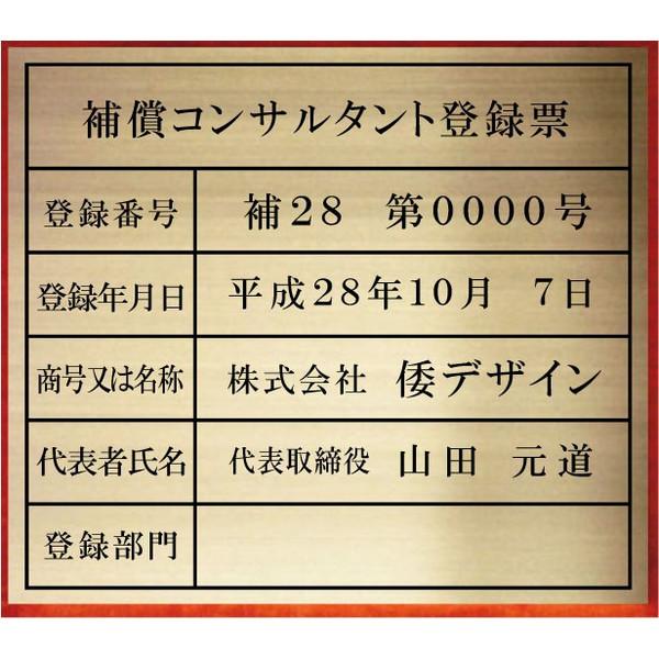 補償コンサルタント登録票【真鍮ヘアーライン仕上げ平板】安価でおしゃれな許可票看板人気の補償コンサルタント登録票補償コンサルタント登録票短納期