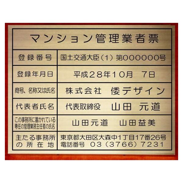 マンション管理業者票【真鍮ヘアーライン仕上げ箱型】安価でおしゃれな許可票看板人気のマンション管理業者票マンション管理業者票短納期