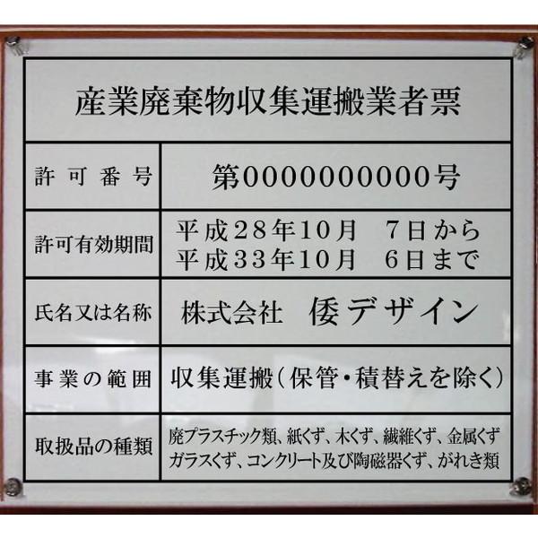 産業廃棄物収集運搬業者票【アクリルW式】2層式のおしゃれな許可票看板人気の産業廃棄物収集運搬業者票産業廃棄物収集運搬業者票短納期