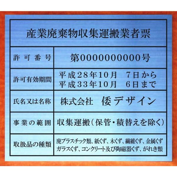 産業廃棄物収集運搬業者票【ステンレスヘアーライン平板】安価でおしゃれな許可票看板人気の産業廃棄物収集運搬業者票産業廃棄物収集運搬業者票短納期