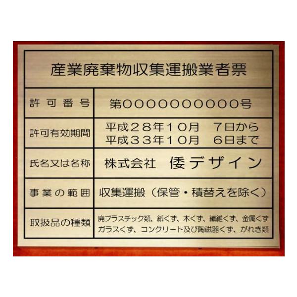 産業廃棄物収集運搬業者票【真鍮ヘアーライン仕上げ箱型】安価でおしゃれな許可票看板人気の産業廃棄物収集運搬業者票産業廃棄物収集運搬業者票短納期