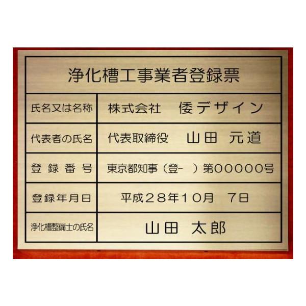 浄化槽工事業者登録票アクリルW式 ステンレス製 真鍮製など様々な仕様をご用意しています 新色 人気の浄化槽工事業者登録票 安価でおしゃれな許可票看板人気の浄化槽工事業者登録票浄化槽工事業者登録票短納期 メーカー直送 浄化槽工事業者登録票 真鍮ヘアーライン仕上げ箱型