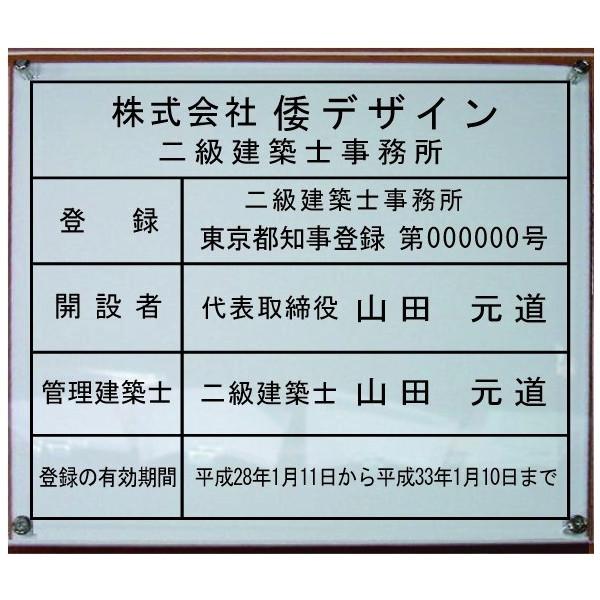 二級建築士事務所登録票【アクリルW式】2層式のおしゃれな許可票看板人気の二級建築士事務所看板400mmx350mm法定サイズの二級建築士事務所登録票事務所用二級建築士事務所登録票