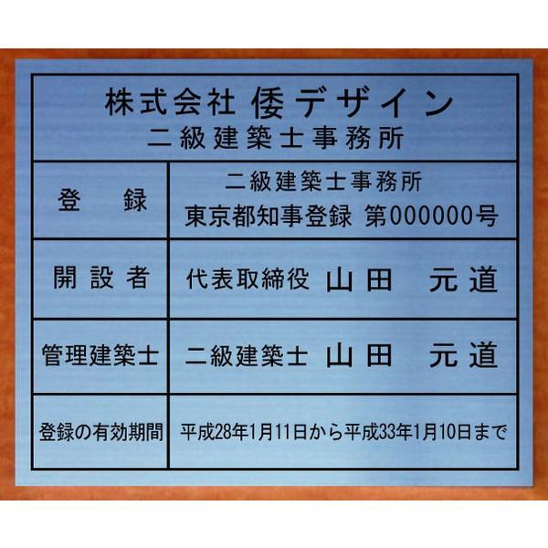 二級建築士事務所看板【ステンレスヘアーライン平板】文字:エッチング加工(凹加工黒色入れ)高級感のあるエッチング加工