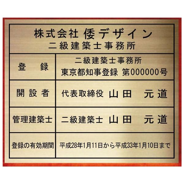 二級建築士事務所看板【真鍮ヘアーライン仕上げ平板】文字:エッチング加工(凹加工黒色入れ)高級感のあるエッチング加工