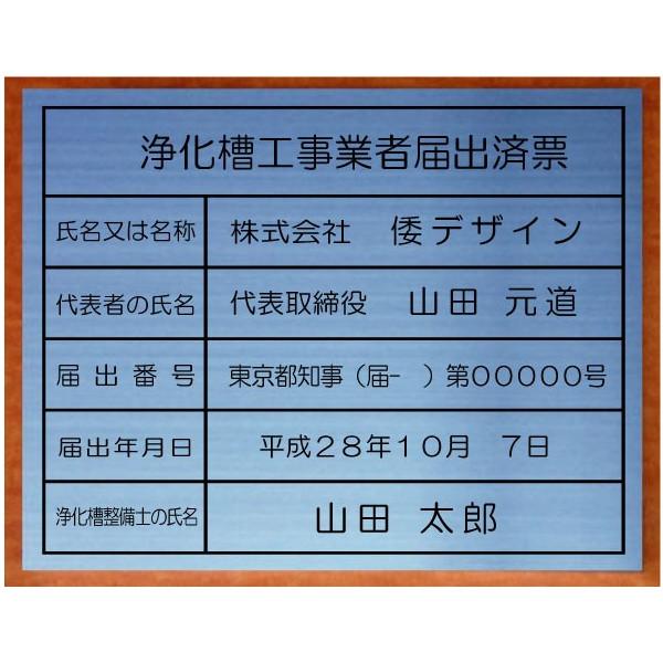 浄化槽工事業者届出済票【ステンレスヘアーライン平板】安価でおしゃれな許可票看板人気の浄化槽工事業者届出済票浄化槽工事業者届出済票短納期