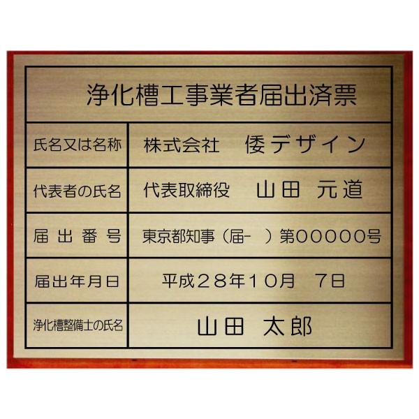 浄化槽工事業者届出済票【真鍮ヘアーライン仕上げ箱型】安価でおしゃれな許可票看板人気の浄化槽工事業者届出済票浄化槽工事業者届出済票短納期