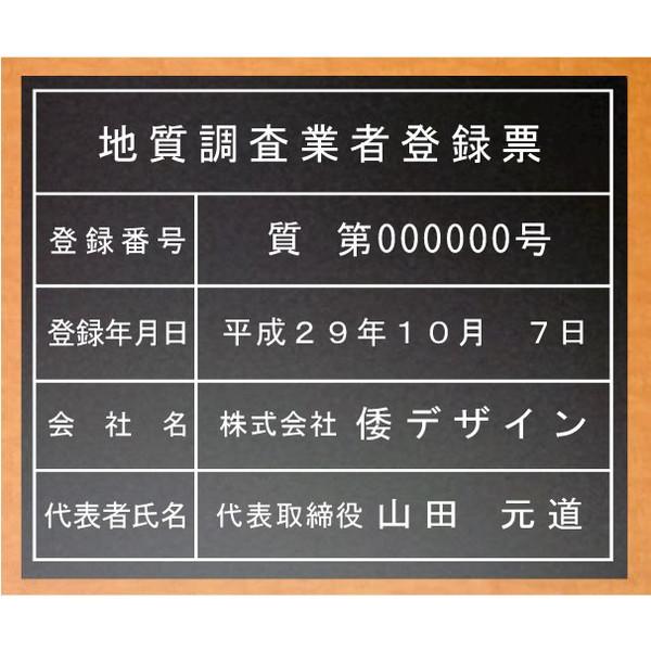地質調査業者登録票【アクリル艶消し黒色3mm厚】安価でおしゃれな許可票看板地質調査業者登録票地質調査業者登録票短納期