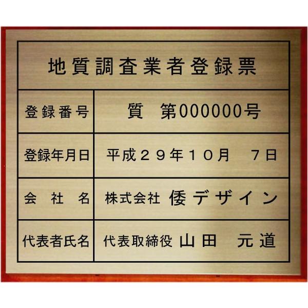 地質調査業者登録票【真鍮ヘアーライン仕上げ箱型】安価でおしゃれな許可票看板人気の地質調査業者登録票地質調査業者登録票短納期