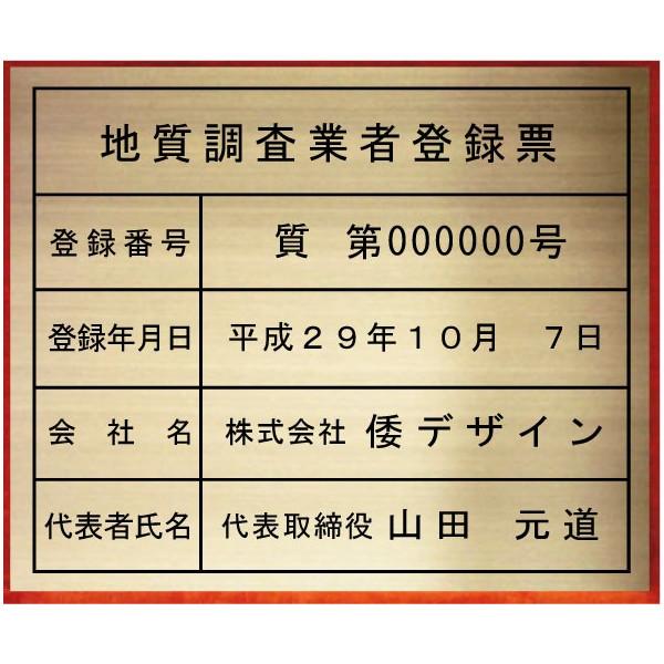 地質調査業者登録票【真鍮ヘアーライン仕上げ平板】安価でおしゃれな許可票看板人気の地質調査業者登録票地質調査業者登録票短納期