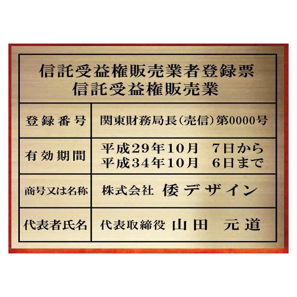 信託受益権販売業者登録票【真鍮ヘアーライン仕上げ平板】安価でおしゃれな許可票看板人気の信託受益権販売業者登録票信託受益権販売業者登録票短納期