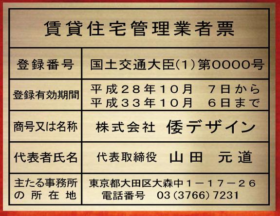 賃貸住宅管理業者票【真鍮ヘアーライン仕上げ平板】安価でおしゃれな許可票看板人気の賃貸住宅管理業者票賃貸住宅管理業者票短納期