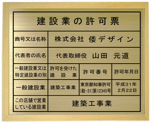 建設業の許可票【真鍮ヘアーライン仕上げ額入り】安価でおしゃれな許可票看板取り付け方法は吊り下げ式