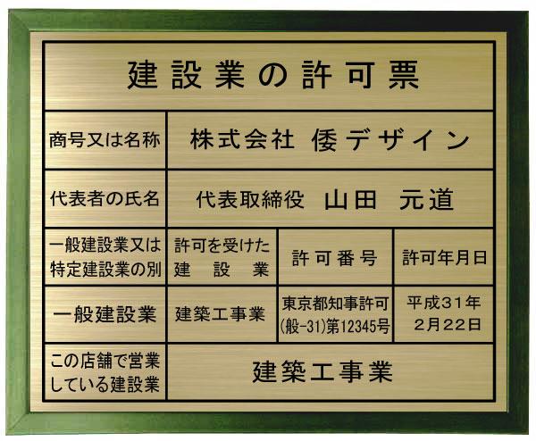 建設業の許可票【真鍮ヘアーライン仕上げグリーン色額入り】安価でおしゃれな許可票看板