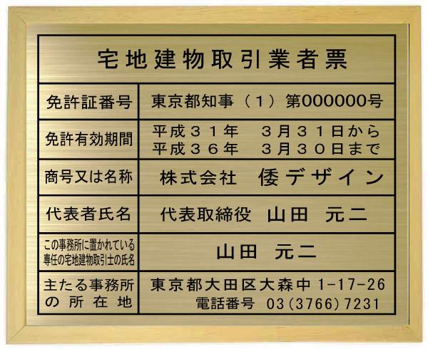 宅地建物取引業者票【真鍮ヘアーライン仕上げ木地色額入り】