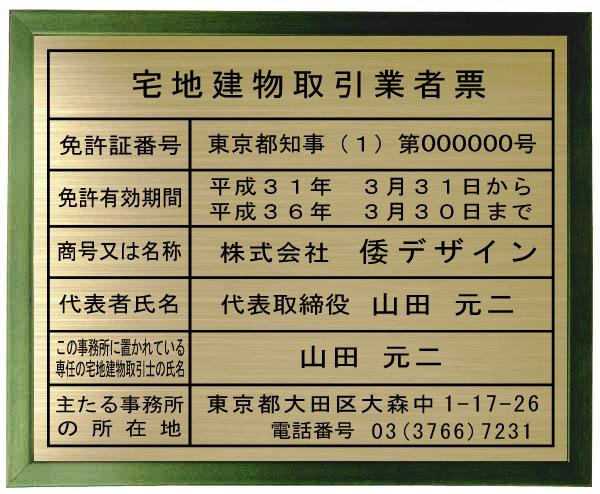宅地建物取引業者票【真鍮ヘアーライン仕上げグリーン色額入り】