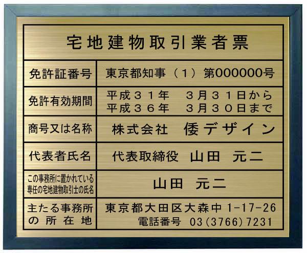 宅地建物取引業者票【真鍮ヘアーライン仕上げブルー色額入り】