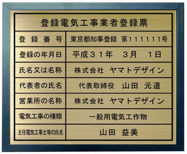 登録電気工事業者登録票【真鍮ヘアーライン仕上げブルー色額入り】安価でおしゃれな許可票看板