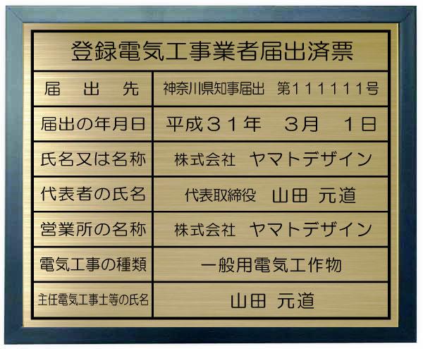 登録電気工事業者届出済票【真鍮ヘアーライン仕上げブルー色額入り】安価でおしゃれな許可票看板