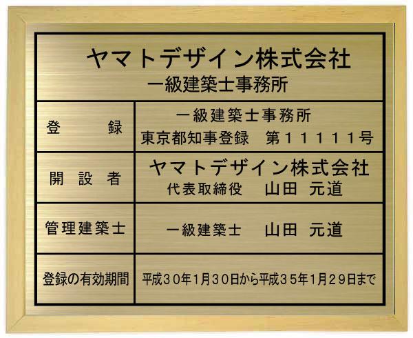 一級建築士事務所看板【真鍮ヘアーライン仕上げ木地色額入り】安価でおしゃれな一級建築士事務所登録票