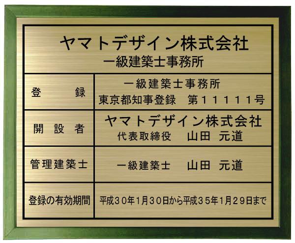 一級建築士事務所看板【真鍮ヘアーライン仕上げグリーン色額入り】安価でおしゃれな一級建築士事務所登録票