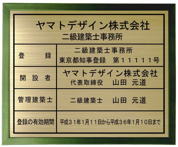 二級建築士事務所看板【真鍮ヘアーライン仕上げグリーン色額入り】安価でおしゃれな許可票看板