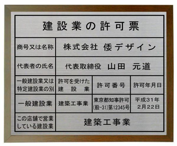 建設業の許可票【ステンレスヘアーライン仕上げブラウン色額入り】安価でおしゃれな許可票看板