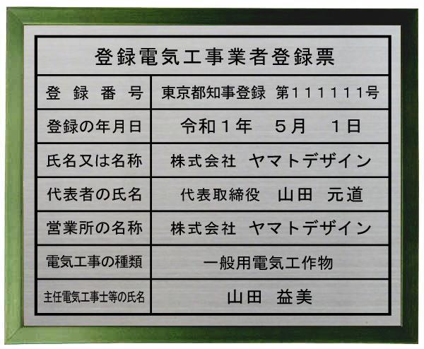 登録電気工事業者登録票【ステンレスヘアーライン仕上げグリーン色額入り】人気の登録電気工事業者登録票