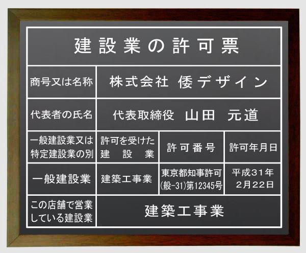 建設業の許可票【アクリル艶消し黒色ブラウン色額入り】安価でおしゃれな許可票看板