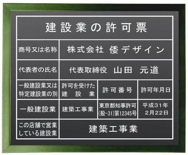 建設業の許可票【アクリル艶消し黒色グリーン色額入り】安価でおしゃれな許可票看板