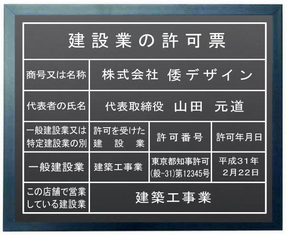 建設業の許可票【アクリル艶消し黒色ブルー色額入り】安価でおしゃれな許可票看板