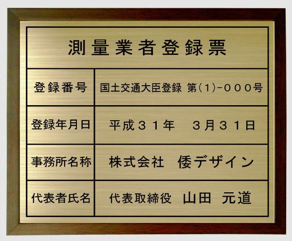 測量業者登録票【真鍮ヘアーライン仕上げ額入り】安価でおしゃれな許可票看板人気の測量業者登録票測量業者登録票短納期