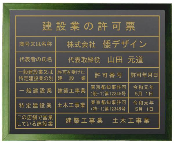 建設業の許可票【アクリル艶消し黒色グリーン色額入り】おしゃれな金色文字。