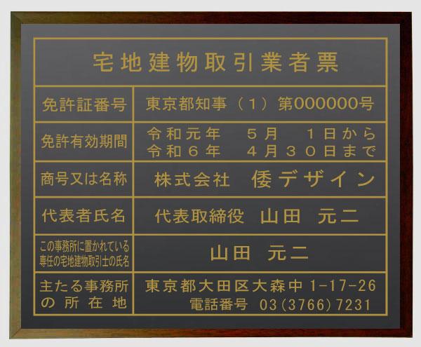宅地建物取引業者票【アクリル艶消し黒色 ブラウン額入り】おしゃれな金色文字。