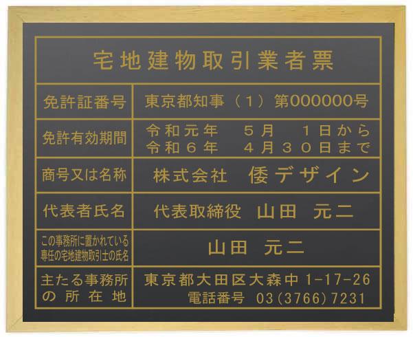 宅地建物取引業者票【アクリル艶消し黒色木地色額入り】おしゃれな金色文字。