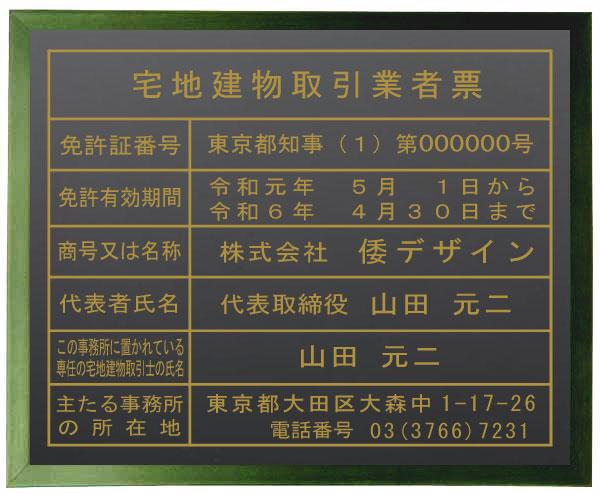 宅地建物取引業者票【アクリル艶消し黒色プレートグリーン色額入り】おしゃれな金色文字。