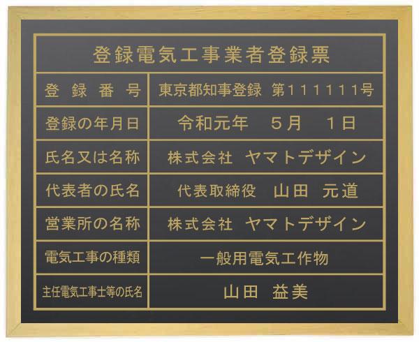 登録電気工事業者登録票【アクリル艶消し黒色木地色額入り】おしゃれな金色文字。