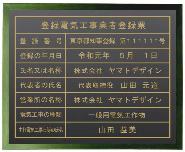 登録電気工事業者登録票【アクリル艶消し黒色グリーン色額入り】おしゃれな金色文字。