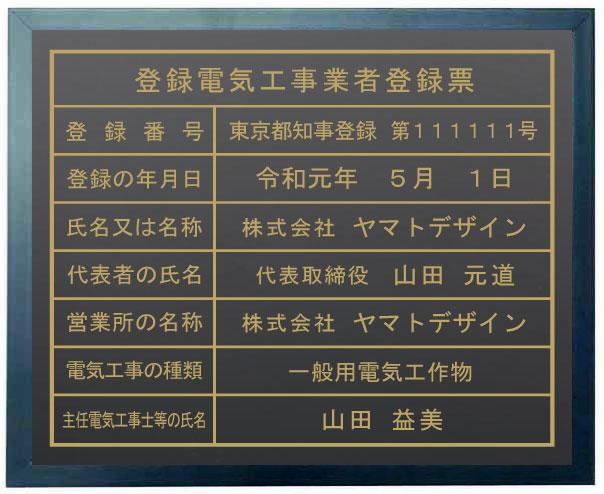 登録電気工事業者登録票【アクリル艶消し黒色ブルー色額入り】おしゃれな金色文字。
