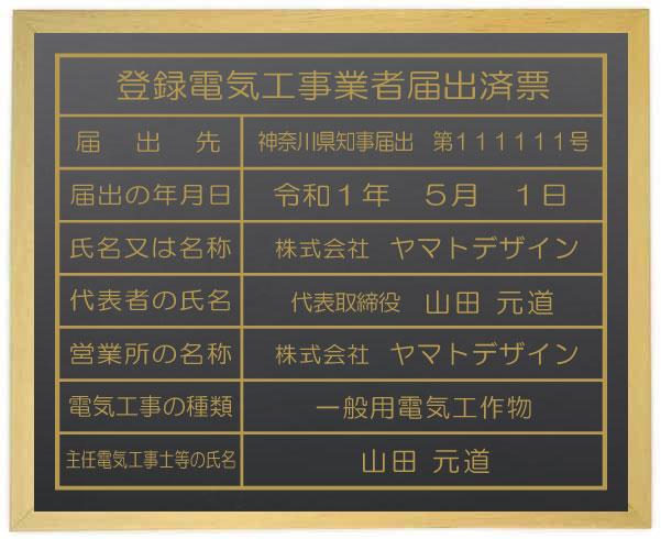 登録電気工事業者届出済票【アクリル艶消し黒色 木地色額入り】おしゃれな金色文字。