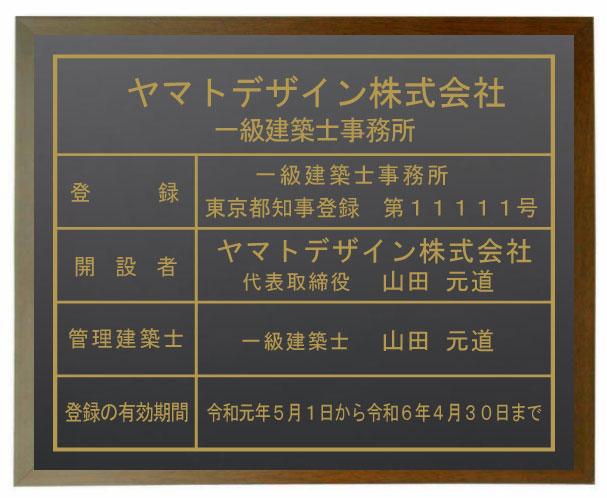 一級建築士事務所看板【アクリル艶消し黒色ブラウン額入り】おしゃれな金色文字。