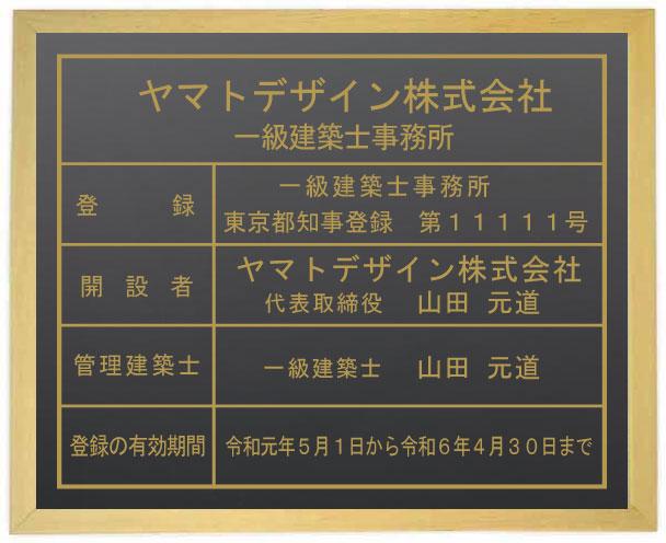 一級建築士事務所看板【アクリル艶消し黒色木地色額入り】おしゃれな金色文字。