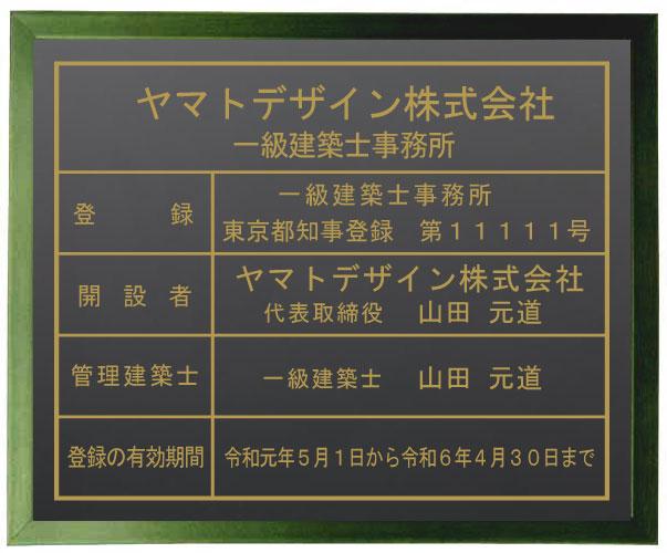 一級建築士事務所看板【アクリル艶消し黒色グリーン色額入り】おしゃれな金色文字。