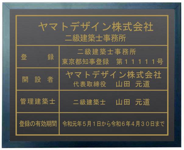 二級建築士事務所看板【アクリル艶消し黒色ブルー色額入り】おしゃれな金色文字。