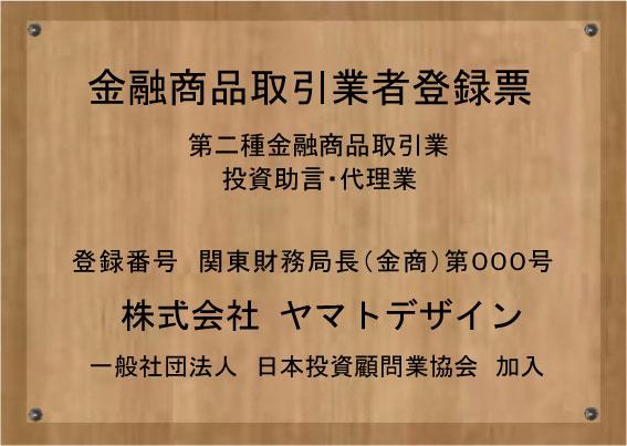 金融商品取引業者登録票【アクリルガラス色5mm厚】おしゃれなガラス色プレート